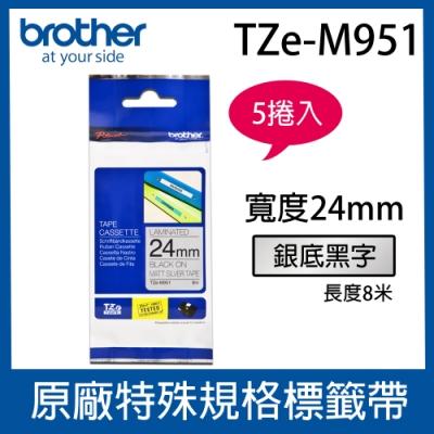 【5入組】Brother TZe-M951 特殊規格標籤帶 ( 24mm 銀底黑字 )