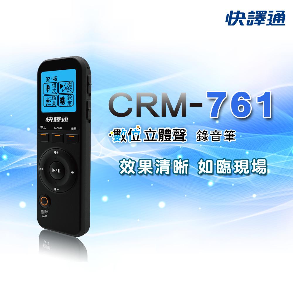 快譯通 CRM-761數位立體聲錄音筆