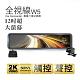 全視線W5 12吋大螢幕2K高畫質流媒體GPS測速預警電子後視鏡 product thumbnail 2