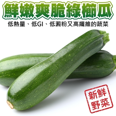 【果農直配】嚴選台灣綠櫛瓜5斤(約10-15條)