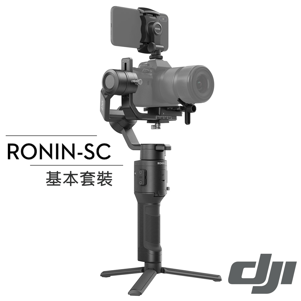 DJI 大疆如影 Ronin-SC 手持雲台穩定器-公司貨