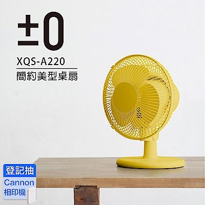 正負零±0 簡約美型桌扇 XQS-A220 (黃色)