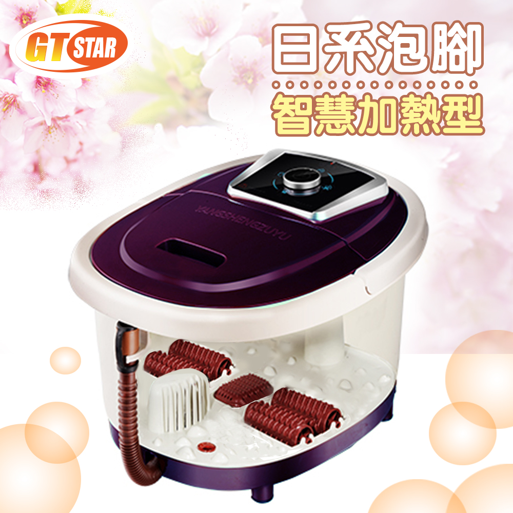 GTSTAR 日本櫻花紫款智慧加熱泡腳機
