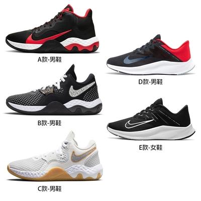 領卷再折【時時樂限定】NIKE 慢跑運動籃球鞋(男女鞋任選)