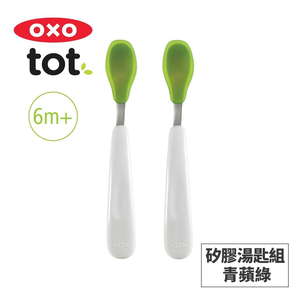 美國OXO tot 矽膠湯匙組-青蘋綠
