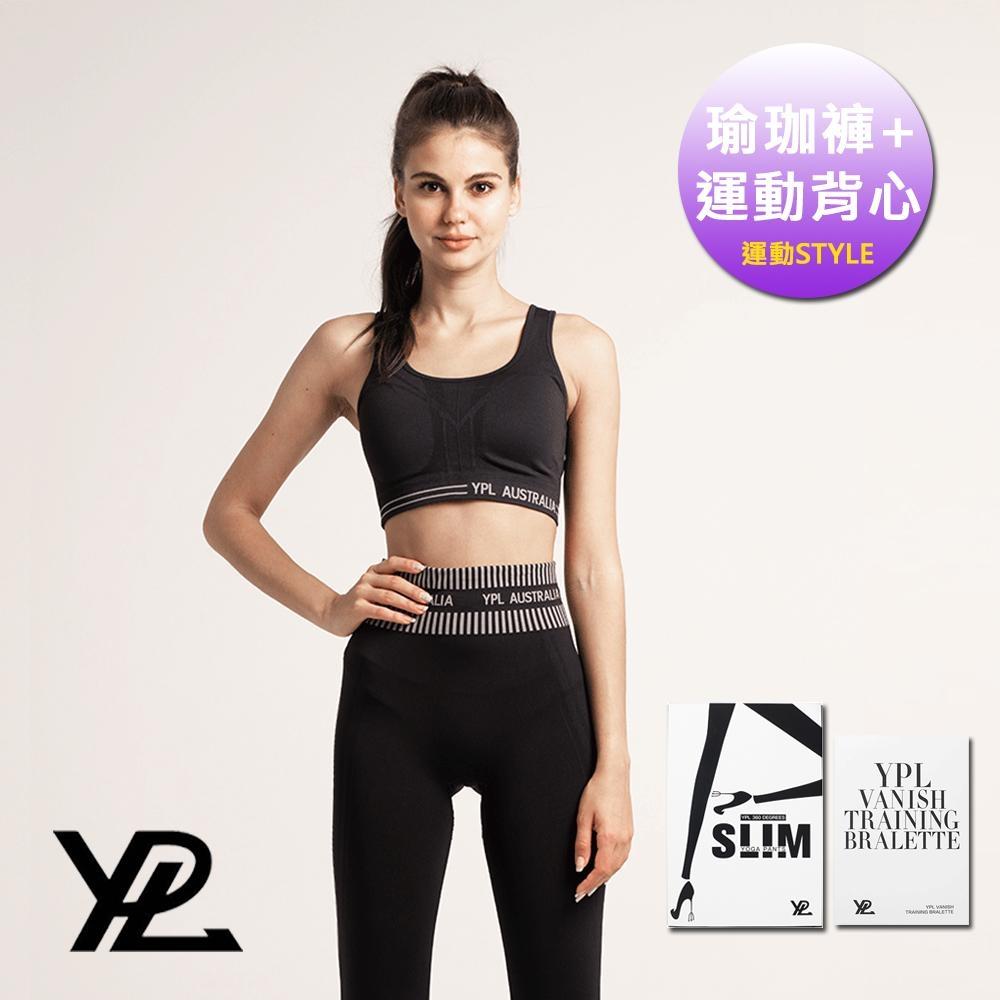 澳洲 YPL 翹臀美背運動健身衣褲組(3D瑜珈褲&美背運動背心)