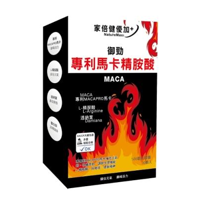 【家倍健】御勁專利瑪卡精胺酸膠囊(30顆/盒)