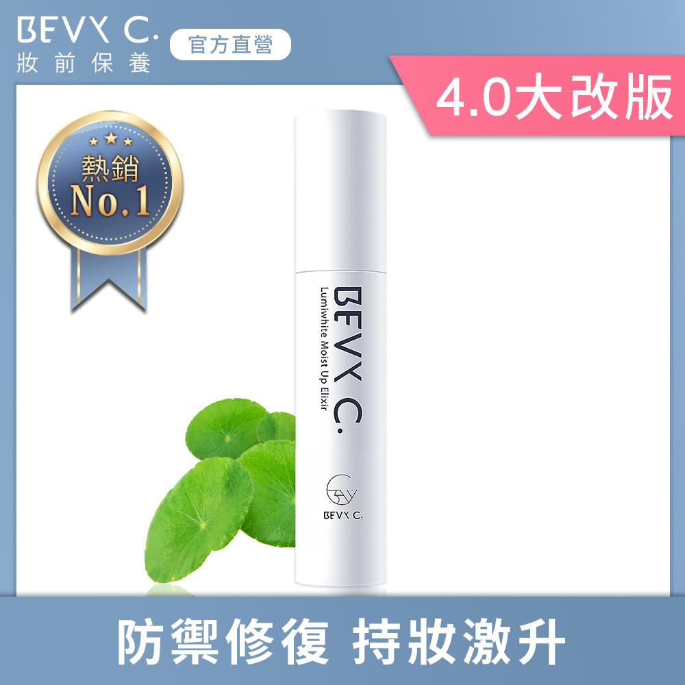BEVY C. 光透幻白妝前保濕精華 35mL(銷售/網評No.1)