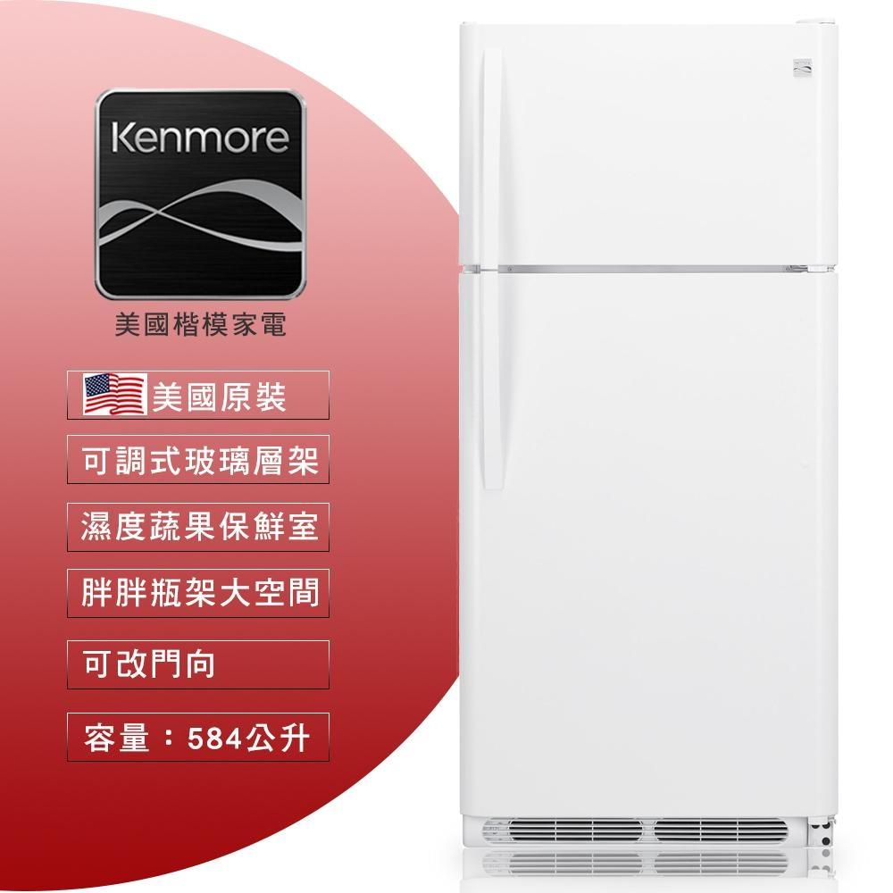 【美國楷模Kenmore】 584L 上下門冰箱-純白色 60212