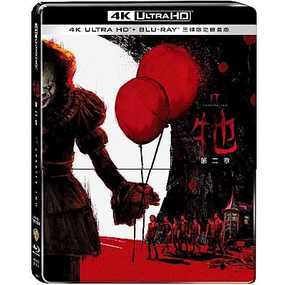 牠:第二章 4K  UHD+BD 三碟限定鐵盒版