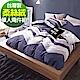 9 Design 加州假期風 柔絲絨磨毛 單人枕套床包兩件組 台灣製 product thumbnail 1