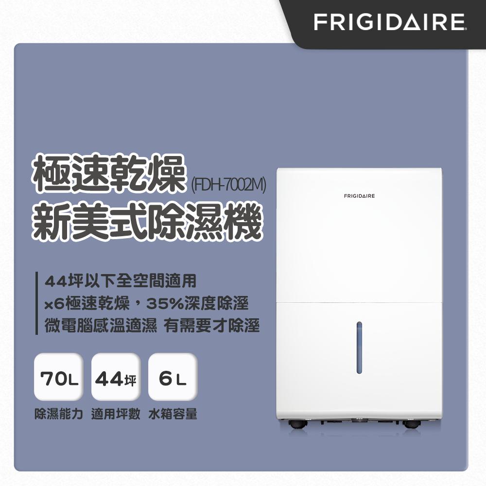 美國富及第Frigidaire 極速乾燥美式除濕機 FDH-7002M