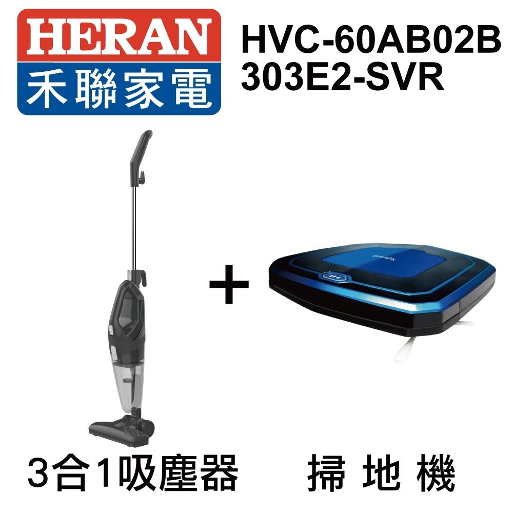 超優惠組合 HERAN禾聯 SuperSonic 超薄型智能掃地機  303E2-SVR + HERAN禾聯 3合1 手持式吸塵器 HVC-60AB02B