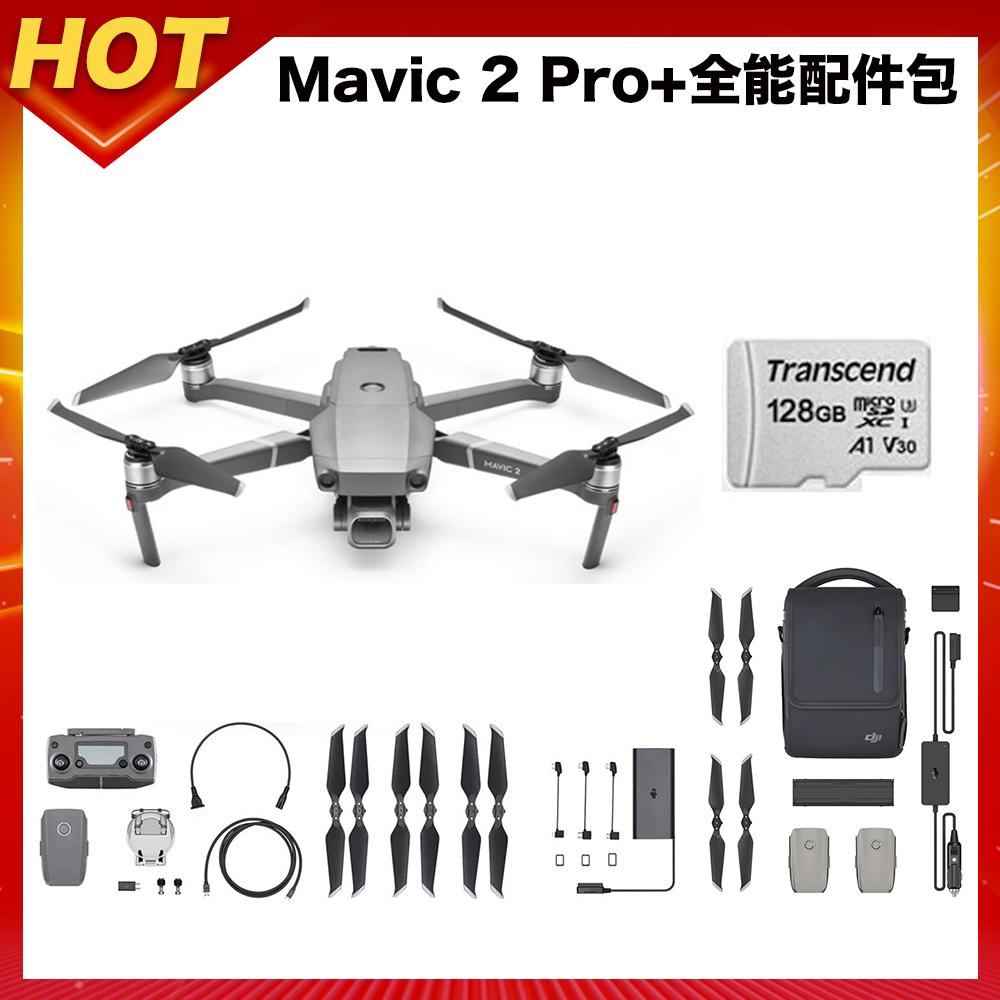 DJI Mavic2 Pro 專業套裝+全能配件包 組合(公司貨)