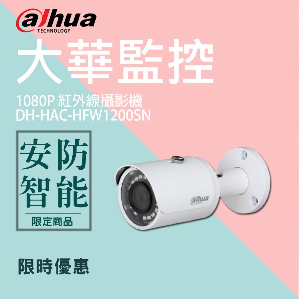 【大華dahua】2MP四合一紅外線攝影機(DH-HAC-HFW1200SN)