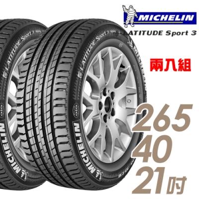 【米其林】LATITUDE Sport 3 豪華休旅輪胎_二入組_265/40/21