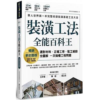 裝潢工法全能百科王【暢銷新封面版】