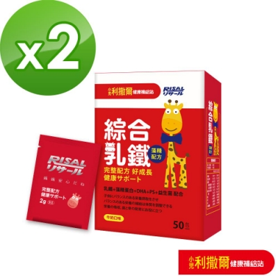 【小兒利撒爾】綜合乳鐵 2盒組(成長優體素升級版/專為兒童設計)