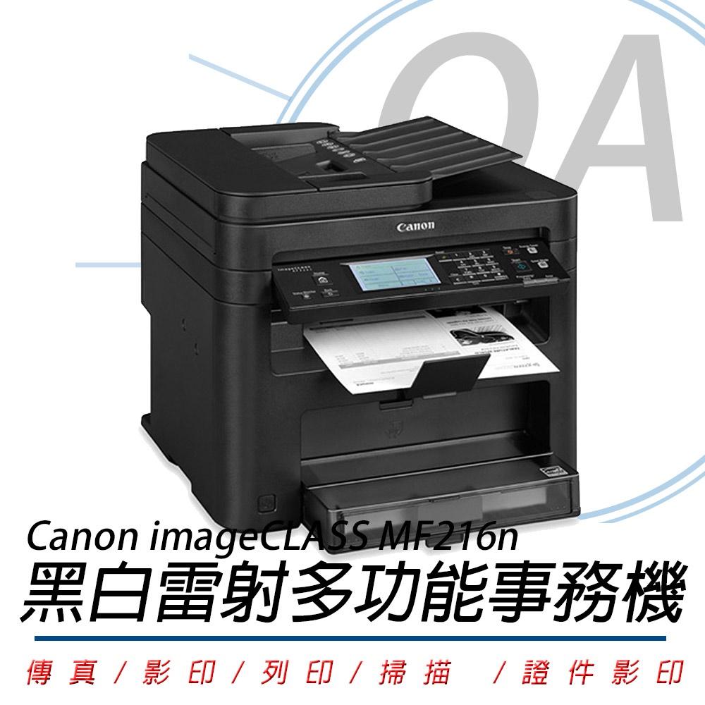 佳能 Canon imageCLASS MF216n 黑白網路 多功能雷射 事務機