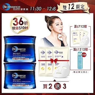 Bio-essence 碧歐斯 BIO V逆齡緊膚霜-加強緊緻透亮25g(2入組) (贈 膠原彈潤燕窩面膜X3片)