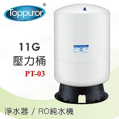 【Toppuror 泰浦樂】11G壓力桶(PT-03)