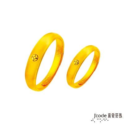 J'code真愛密碼 積五路財黃金成對戒指