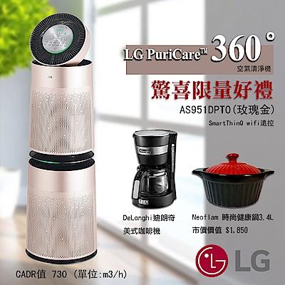 LG 樂金 PuriCare 360°空氣清淨機 - 雙層  (玫瑰金) AS951DPT0