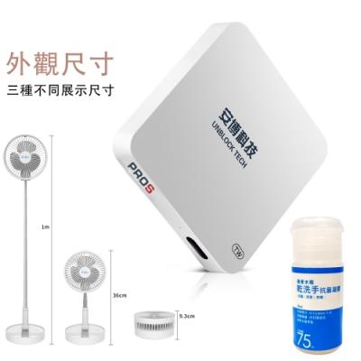 純淨版 PROS X9 安博盒子智慧電視盒2G+32G版+無線電風扇 超值組