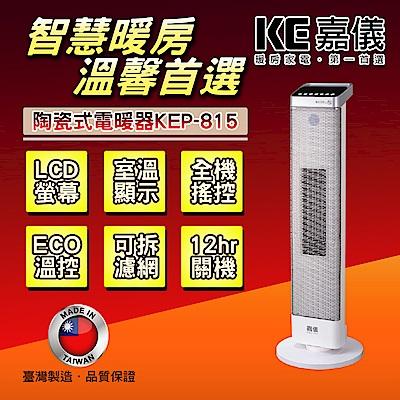 嘉儀PTC陶瓷式電暖器 KEP-815