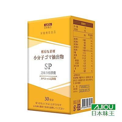 日本味王SP芝麻多酚膠囊(30粒/盒)