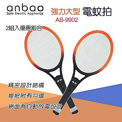 安寶捕蚊拍(<b>2</b>入裝) AB-9902