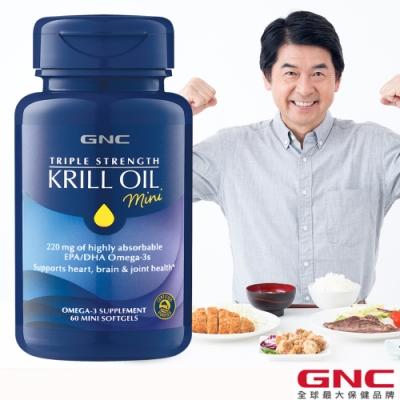 GNC健安喜  迷你膠囊 南極磷蝦油膠囊食品 60顆/瓶