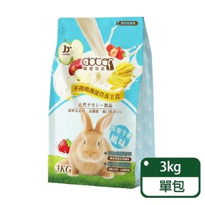 《寵愛物語》 doter 水果牛奶風味兔飼料 3KG