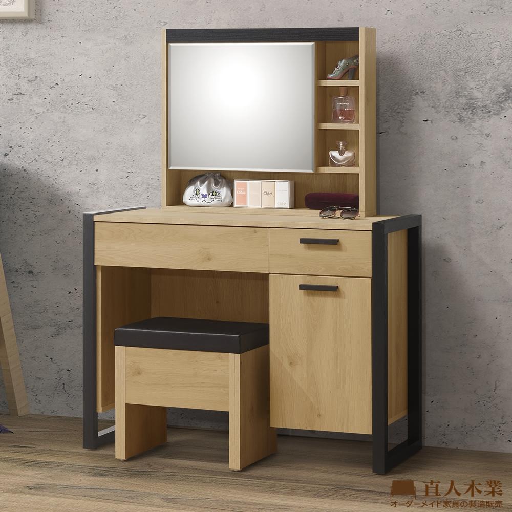 日本直人木業-BAKER北美楓木100公分化妝桌椅組