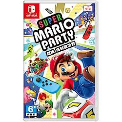 任天堂 Nintendo Switch 超級瑪利歐派對