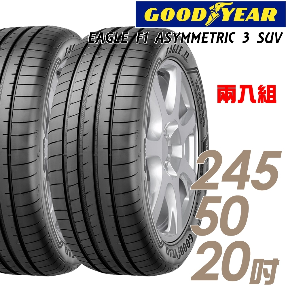 【固特異】F1 ASYM3 SUV 舒適操控輪胎_二入組_245/50/20(F1A3S)