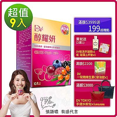 DV笛絲薇夢 醇耀妍(青春活化果+白藜蘆醇)x9盒