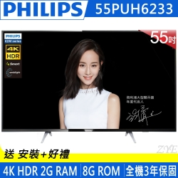 飛利浦 55吋 4K UHD聯網電視 55PUH6233