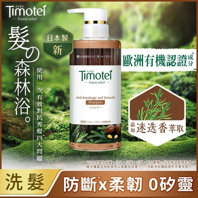 Timotei 蒂沐蝶 Forest Relief 森の療癒感洗護髮系列 柔韌防斷洗髮精 450g