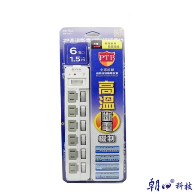 【BWW嚴選】朝日科技 PTP-276-15 2P高溫斷電7開6插5尺延長線 1入