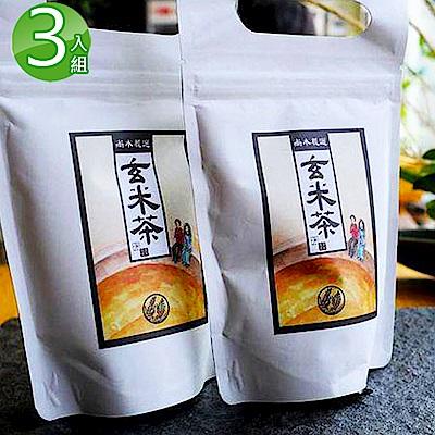 溪州尚水嚴選 玄米茶3包;250g/包(尚水糙米手工焙炒)