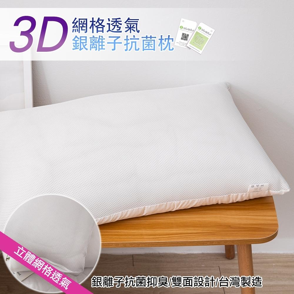 eyah 宜雅 台灣製3D結構網布+抗菌銀離子纖維枕  1入