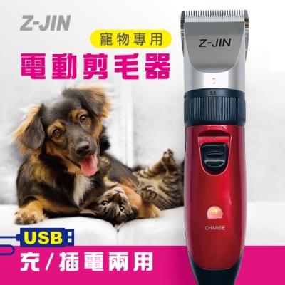 Z-JIN USB充/插電兩用寵物電動剪毛器(顏色隨機)