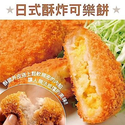 海陸管家日本北海道十勝可樂餅(每包約480g/共8入) x5包