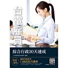 台電雇員綜合行政30天速成 (Q025E20-1)
