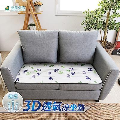 格藍傢飾-AirDry 3D透氣涼2人坐墊-幸運草(15mm)