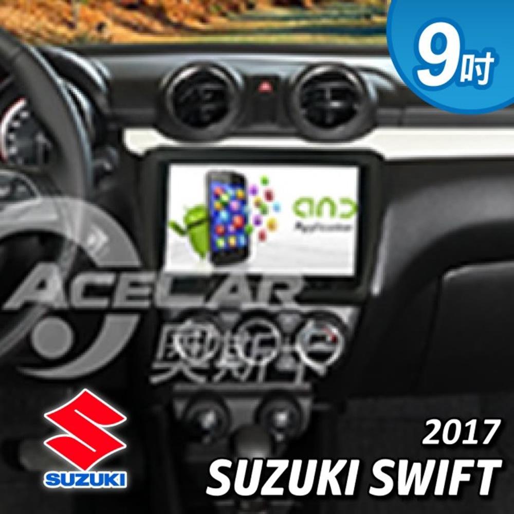 【奧斯卡 AceCar】SD-1 9吋 導航 安卓  專用 汽車音響 主機 (適用於鈴木 SWIFT 17年式後)