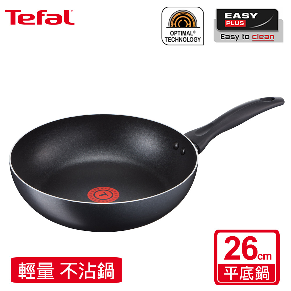 Tefal 法國特福輕食光系列26CM不沾平底鍋