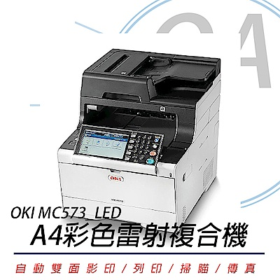 OKI MC573dn LED A4 彩色雷射 多功能 複合機