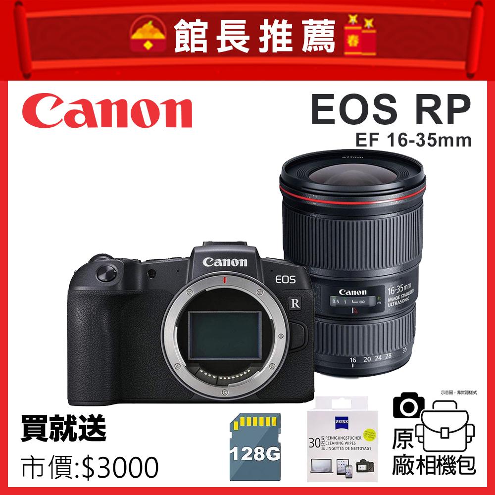 Canon EOS RP+EF16-35mm F4L IS USM變焦鏡組(公司貨)-預訂排隊